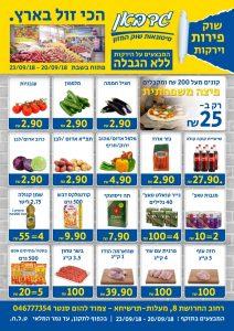 כפרניק WhatsApp-Image-2018-09-19-at-21.17.34-212x300 גדבאן שוק פירות וירקות