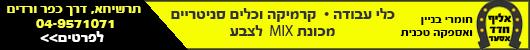 כפרניק alif-hadad אינדקס העסקים של כפר ורדים והגליל המערבי