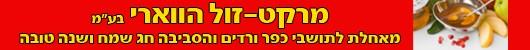 כפרניק hawy_baner אינדקס העסקים של כפר ורדים והגליל המערבי