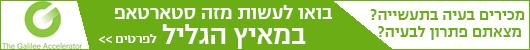 כפרניק meyitz אינדקס העסקים של כפר ורדים והגליל המערבי