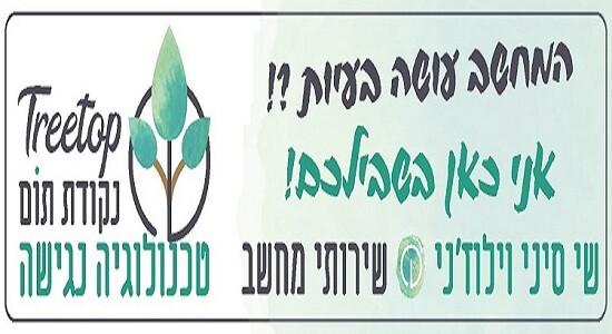 כפרניק shayA עסקים נבחרים בכפר ורדים, מעלות תרשיחא והסביבה