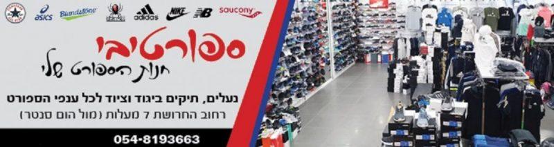 כפרניק sportivi5511 ספורטיבי - חנות ספורט וחוגים במעלות