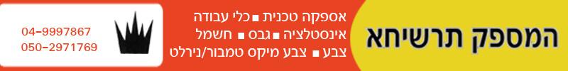 כפרניק hamesapek_nehita-copy המספק תרשיחא