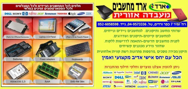 כפרניק arad-nhita-hadas-2 ארד מחשבים