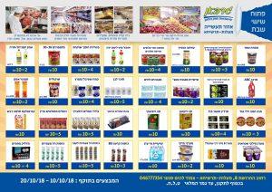 כפרניק WhatsApp-Image-2018-10-09-at-20.48.17-300x212 גדבאן שוק פירות וירקות