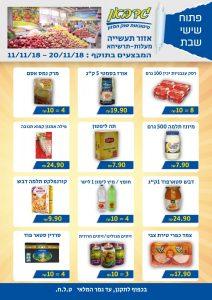 כפרניק WhatsApp-Image-2018-11-12-at-11.01.50-212x300 גדבאן שוק פירות וירקות