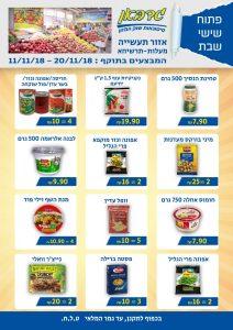 כפרניק WhatsApp-Image-2018-11-12-at-11.01.501-212x300 גדבאן שוק פירות וירקות