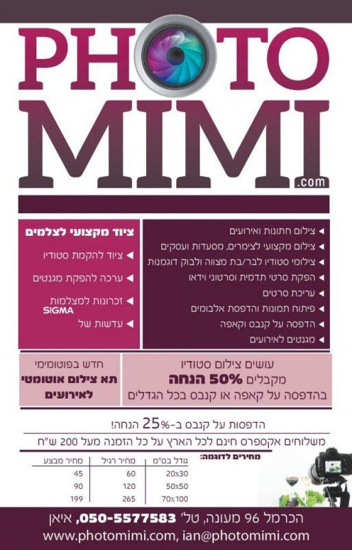 כפרניק photomimi-page-001 פוטומימי - המרכז הישראלי לציוד צילום מקצועי