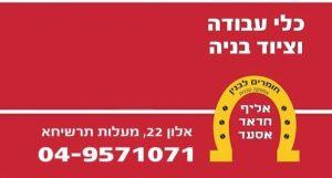 כפרניק all2-300x161 אליף חדאד אסעד