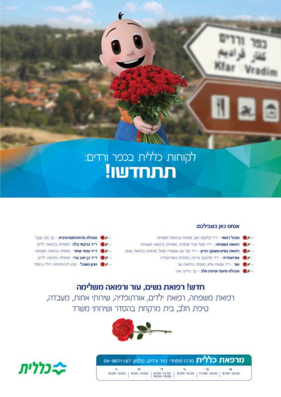 כפרניק kllit1-scaled שירותי בריאות כללית מרפאת כפר ורדים