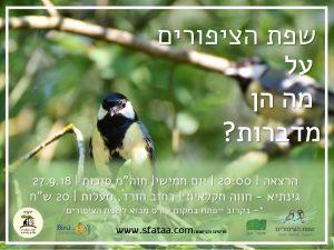 כפרניק WhatsApp-Image-2018-09-17-at-09.27.08-300x225 שפת הציפורים - הרצאה בגינתיא במעלות