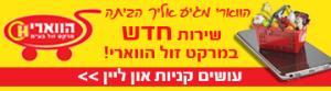 כפרניק hawari_banner11-300x83 הווארי קניות באינטרנט און ליין