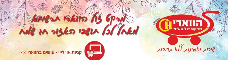 כפרניק hawary2 הווארי קניות באינטרנט און ליין