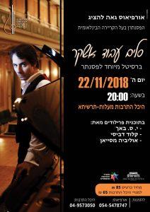 כפרניק A3-Nov-2018-Maalot-Heb-212x300 קונצרט מיוחד של סלים עבוד אשקר