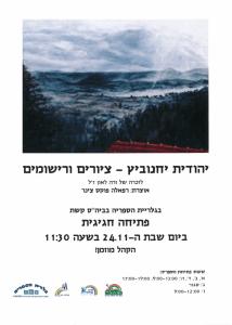 כפרניק 201811122-214x300 יהודית יחנוביץ, ציורים ורישומים