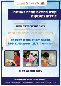 כפרניק 201811221-212x300 קורס החייאה ועזרה ראשונה לילדים ותינוקות