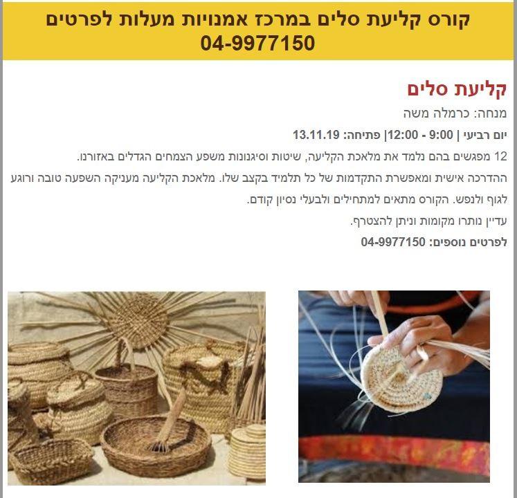 כפרניק WhatsApp-Image-2019-11-11-at-15.20.47 מרכז אמנויות מעלות