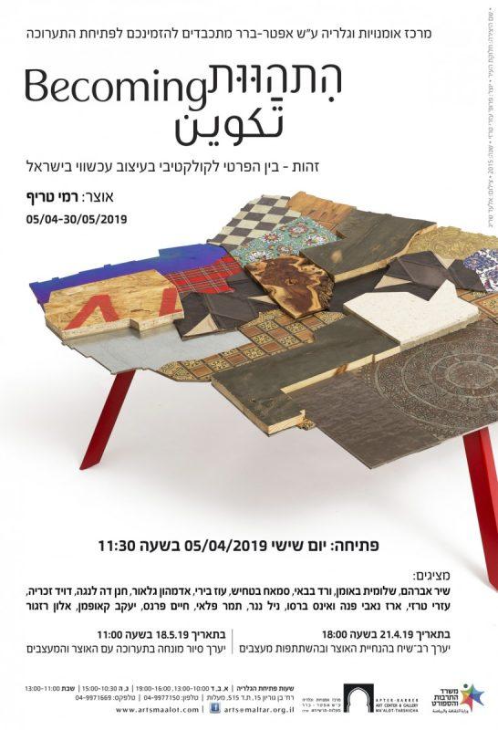 כפרניק Becoming_Invitation_Hebrew הִתהַוּוּת