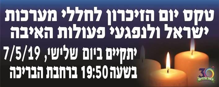כפרניק 098908 אירועי זיכרון ועצמאות