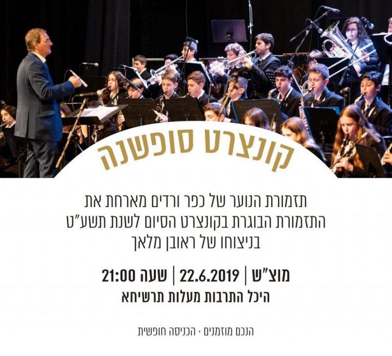 כפרניק WhatsApp-Image-2019-06-19-at-11.10.38 ביקור התזמורת