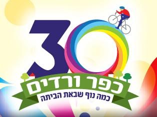 """כפרניק logo-30 שת""""פ: מועצת כפר ורדים ומעוף"""