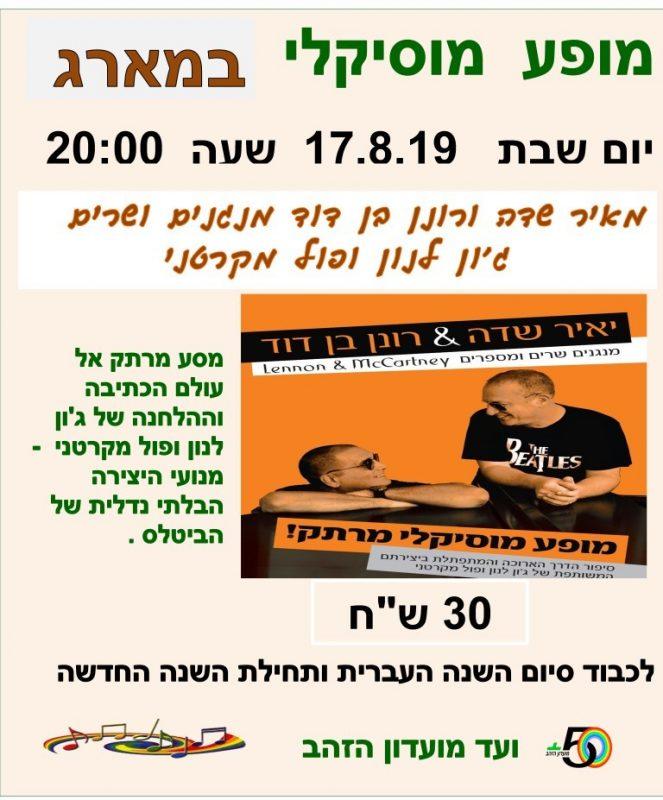 כפרניק 00089890 לנון ומקרטני במארג