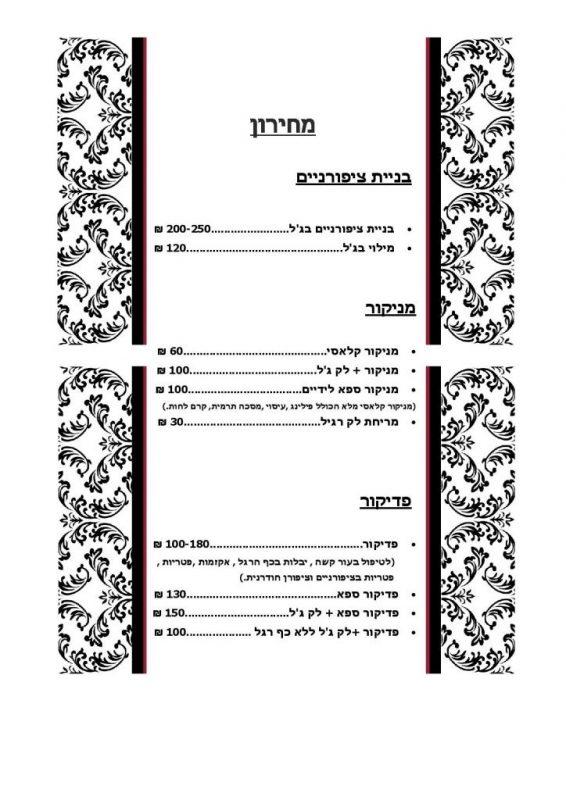 כפרניק 22233-page-001 colibri art nail - קטיה. מניקור פדיקור לק ג'ל בניית ציפורניים