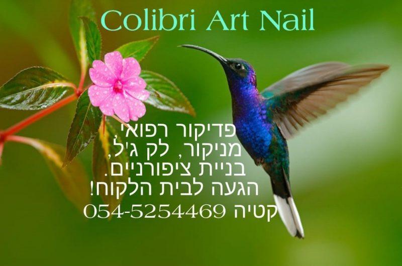 כפרניק WhatsApp-Image-2019-08-11-at-12.14.058888 colibri art nail - קטיה. מניקור פדיקור לק ג'ל בניית ציפורניים