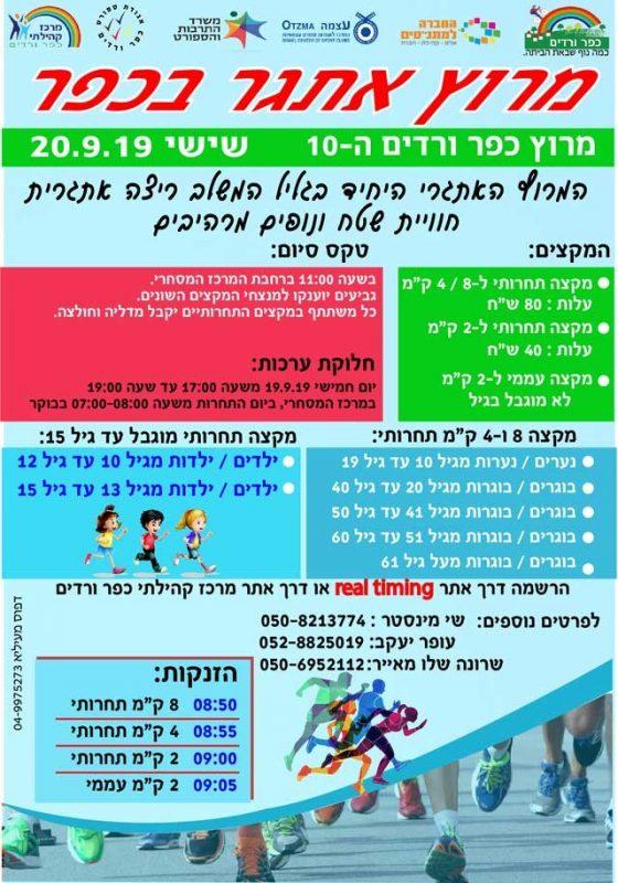 כפרניק merutz2019 מרוץ אתגר בכפר 2019