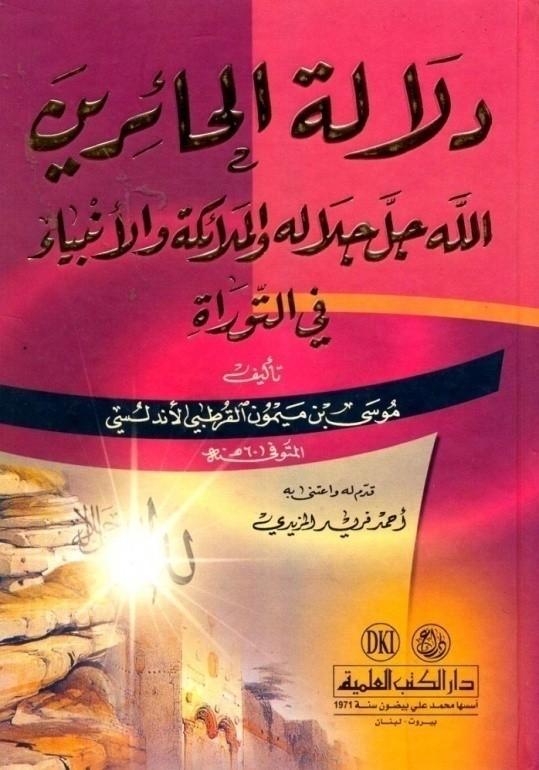 """כפרניק nn5 הרמב""""ם בין יהדות לאסלאם"""