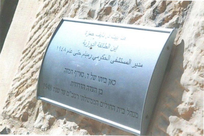 """כפרניק nn7-1 הרמב""""ם בין יהדות לאסלאם"""
