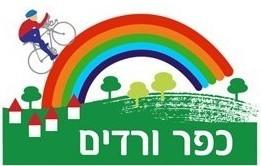 כפרניק Kfar_Vradim החל תהליך המיתוג