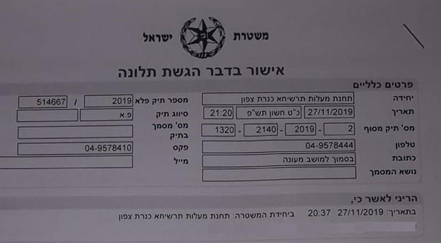 כפרניק 66678132 אלימות בעיריית מעלות-תרשיחא