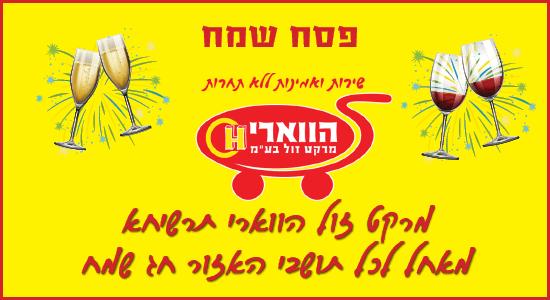 כפרניק hawaryPESHAH-A חגים שמחים בהווארי