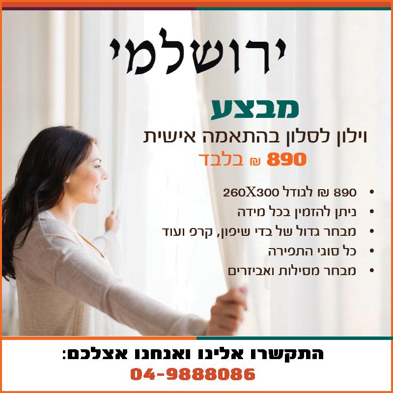 כפרניק yerushalmi800X800 ירושלמי - כרמיאל