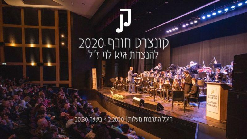 כפרניק IMG-20200101-WA0015-scaled תזמורת הנוער עושה כבוד לגיא לוי עם שימי תבורי