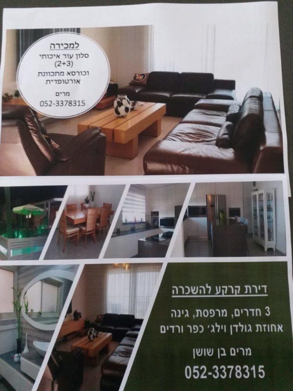 כפרניק WhatsApp-Image-2020-01-26-at-12.54.11-scaled דירה להשכרה, ריהוט למכירה