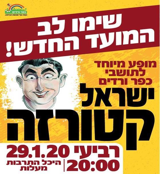 כפרניק katorz ישראל קטורזה בהופעה לתושבי כפר ורדים