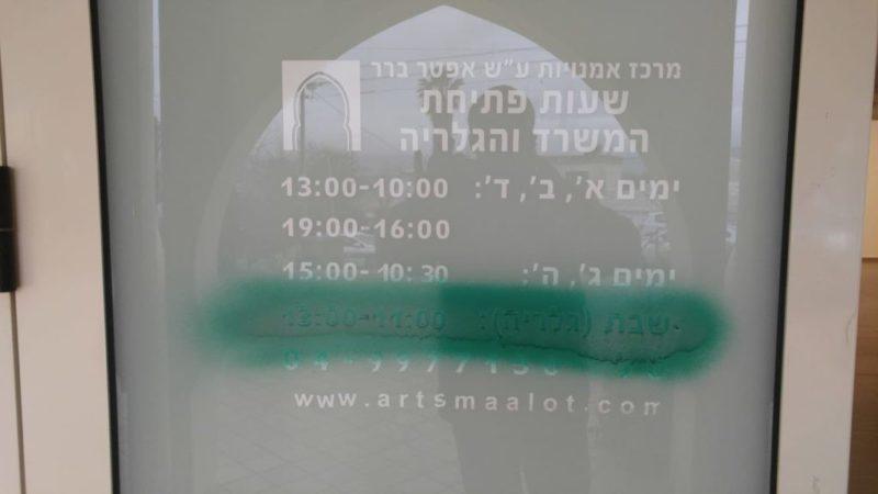 כפרניק 86173167_2869237156432742_8110866672719495168_o-scaled ונדליזם במרכז אמנויות
