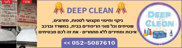 כפרניק deep-clean1 אירועים