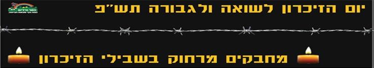 כפרניק 33422267 יום השואה והגבורה כ״ז ניסן תש״פ