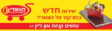 כפרניק hawari_banner הווארי מצדיעים לעובדים!