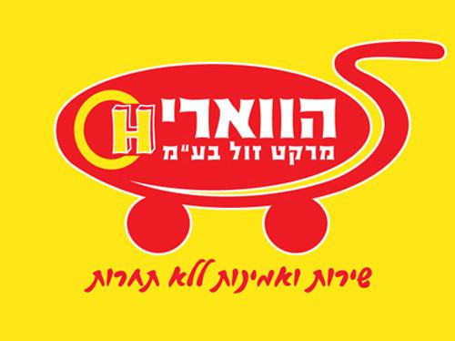 כפרניק logo-hawari הווארי מצדיעים לעובדים!