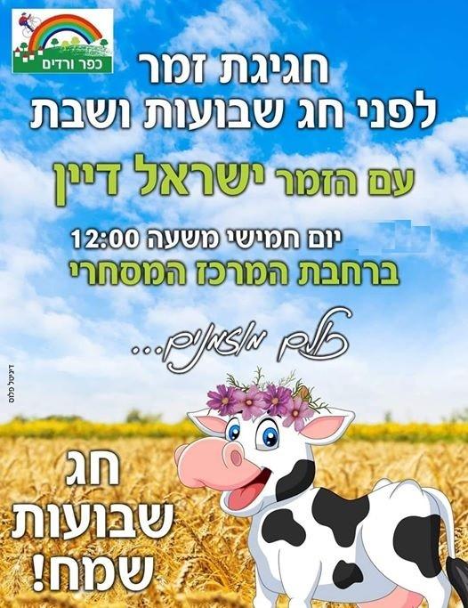 כפרניק 100682692_1703074039831724_1832825491967442944_o00000 חגיגת זמר לקראת שבועות עם ישראל דיין