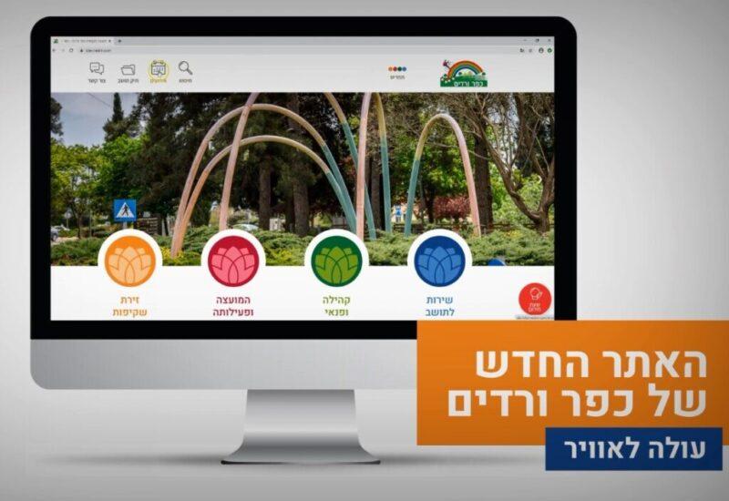 כפרניק 33141336-scaled האתר החדש של מועצת כפר ורדים