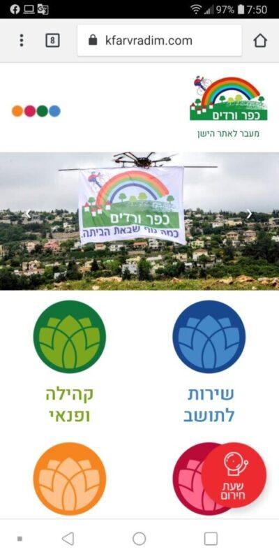 כפרניק WhatsApp-Image-2020-06-28-at-07.51.11-scaled האתר החדש של מועצת כפר ורדים