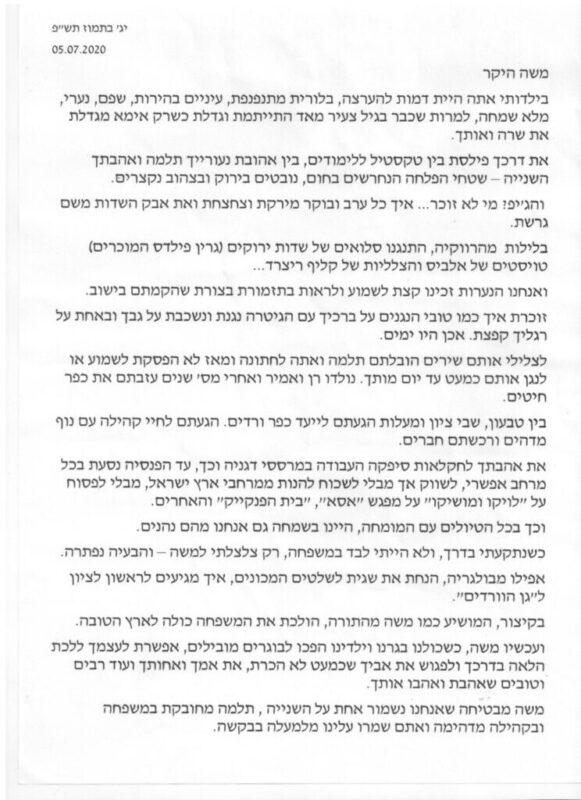 """כפרניק WhatsApp-Image-2020-07-06-at-10.56.50-scaled משה מלמד ז""""ל: 1942-2020"""