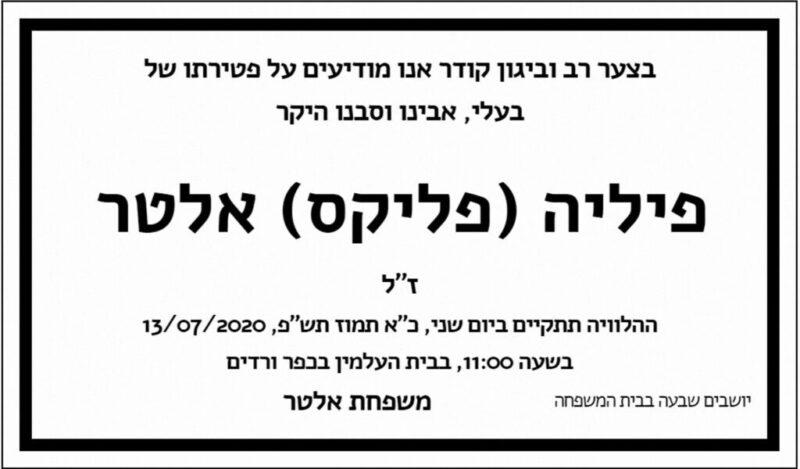 כפרניק WhatsApp-Image-2020-07-13-at-12.27.18-scaled תנחומים למשפחת אלטר