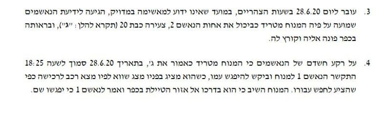 כפרניק 33213324449999999999-scaled כתב אישום על רצח בכסרא