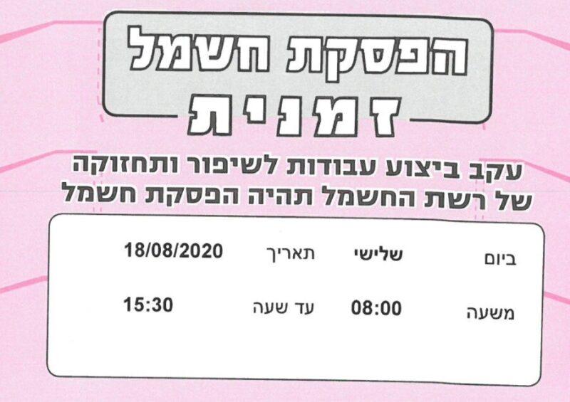 כפרניק 9902156-scaled הפסקת חשמל בכפר ורדים 18/8/20